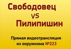 Свободовец Левченко vs Виктор Пилипишин: Прямая видеотрансляция из окружкома  №223
