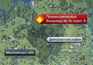 Полиция Москвы рассматривает несколько версий пожара в психиатрической клинике