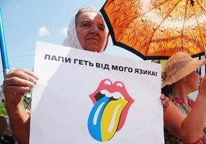 Донецкие правозащитники обжаловали в суде решение облсовета о русском языке