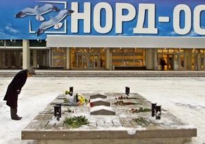 Сегодня восьмая годовщина теракта Норд-Ост