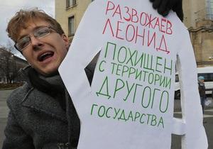 Правозащитники: в России начали официальное расследование похищения Развозжаева