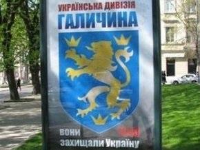 Компартия требует роспуска Тернопольского облсовета из-за дивизии СС Галичина