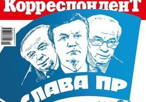 Украинская КПСС - еженедельники о партии власти