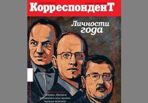 Символ жажды перемен: Личностями года по версии Корреспондента стали Гриценко, Тигипко и Яценюк
