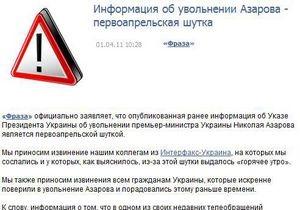 Интерфакс-Украина будет судиться с Фразой из-за первоапрельской новости об увольнении Азарова