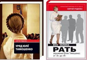 В Качановскую колонию передали книги о Тимошенко и пособие, как провести с пользой время в тюрьме