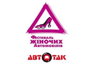 АВТОТАК участвовал в Фестивале Женских Автомобилей от Корпорации  УкрАВТО