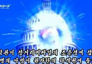 КНДР опубликовала видео, в котором показана бомбардировка Вашингтона