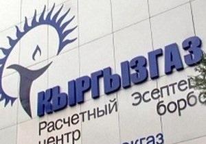Киргизия решила продать своего газового монополиста за один доллар - Кыргызстан - Газпром - газ