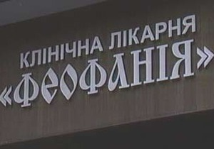 Врачи Феофании посмотрели на ногу потерпевшей в ДТП с кортежем Януковича