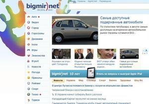 Юбилей bigmir)net: портал запускает новую главную страницу и разыгрывает iPad