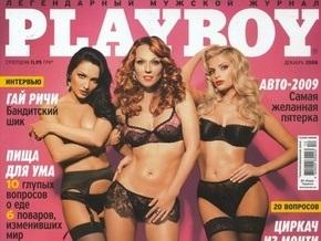 Фотогалерея: ВИА Гра в Playboy. Тройная порция