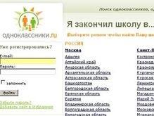Социальная сеть Одноклассники.ру опять атакована