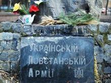 Власти Харькова постановили снести памятный знак УПА