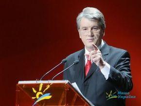 Ющенко приехал на съезд Нашей Украины
