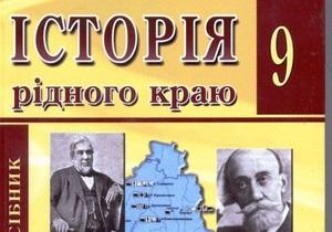 На Донбассе школьникам предлагают изучать историю родного края на примерах вражды между  шахтерами  и  хохлами