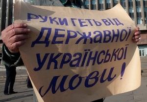 Ивано-Франковский облсовет: Принятие ВР закона о языках станет началом национальной катастрофы