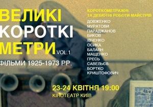 Великие короткие метры: В Киеве покажут дебютные и короткометражные работы классиков украинского кино