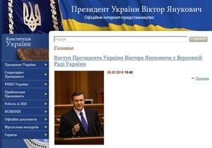 Сайт Президента перешел Януковичу
