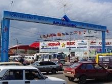 В Харькове приняли решение снести рынок Барабашово