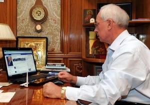 Украинцы написали Азарову в Facebook свыше 10 тысяч обращений