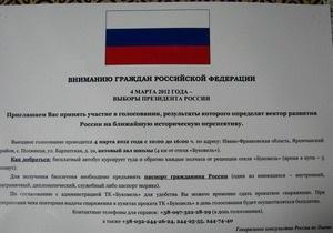 На выборах президента России можно будет проголосовать в трех областях Западной Украины