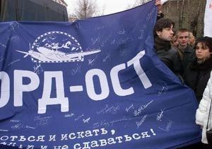 ЕСПЧ обязал РФ выплатить жертвам Норд-Оста более миллиона евро