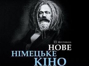 Сегодня в Киеве стартует ежегодный фестиваль Новое немецкое кино