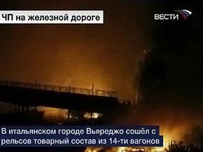 Жертвами взрыва на железной дороге в Италии стали шесть человек, 50 ранены