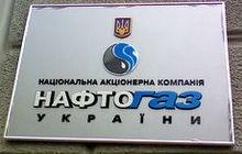 Нафтогаз через суд требует ликвидировать УкрГаз-Энерго