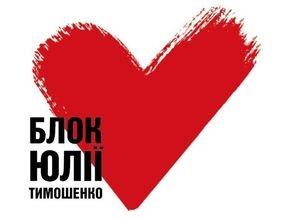 БЮТ утвердил отказ от выборов на межпартийной конференции