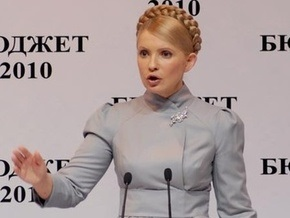 Тимошенко поручила обеспечить безубыточную деятельность энергогенерирующих компаний