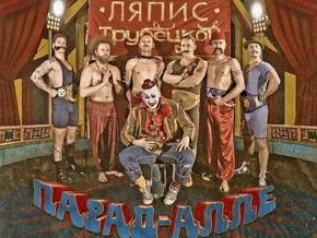 Завтра в Киеве Ляпис Трубецкой покажет Парад-алле