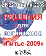 21-22 апреля 2009 г. Компания «Делкам-Урал» участвует в выставке: «Литье – 2009».