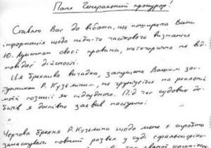 Луценко обвинил генпрокурора в давлении на судей на стадии вынесения приговора
