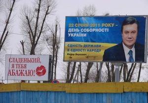 УП: При въезде в резиденцию Януковича появился билборд Сладенький, я тебя абажаю