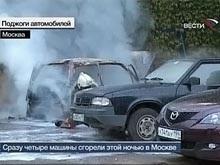 Московский первоклассник поджег машину