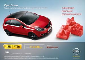 Opel Corsa в максимальной комплектации предлагается по привлекательной цене!