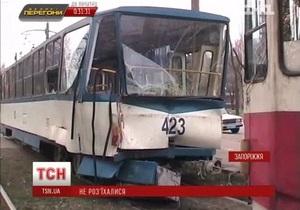 Два переполненных пассажирами трамвая столкнулись в Запорожье