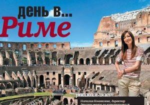 10 вещей, которые нужно знать о Риме