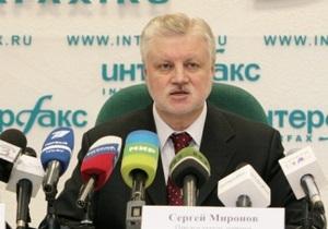 Спикера Совета Федерации России отправили в отставку