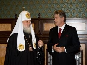 Патриарх Кирилл заверил Ющенко, что в Украине уже есть поместная церковь