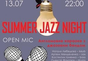 В Киеве стартует джазовый проект Open Mic