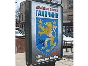 Шкиль связывает появление рекламы дивизии Галичина с россиянами