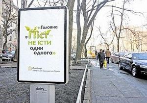 В Киеве появились рекламные плакаты с лозунгом У піст головне не їсти один одного
