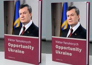 Янукович отослал украинским вузам первые экземпляры своей новой книги