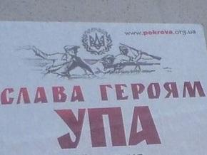 В Одессе открылась выставка об УПА