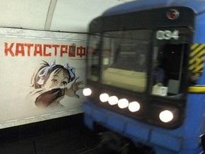 В киевском метро погиб гражданин России