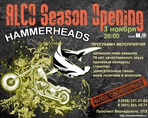 Закрыв летний сезон - мотоциклисты открывают новый