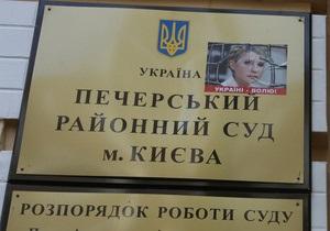 Европейская организация Форум Кран-Монтана: Суд над Тимошенко вызывает серьезную тревогу